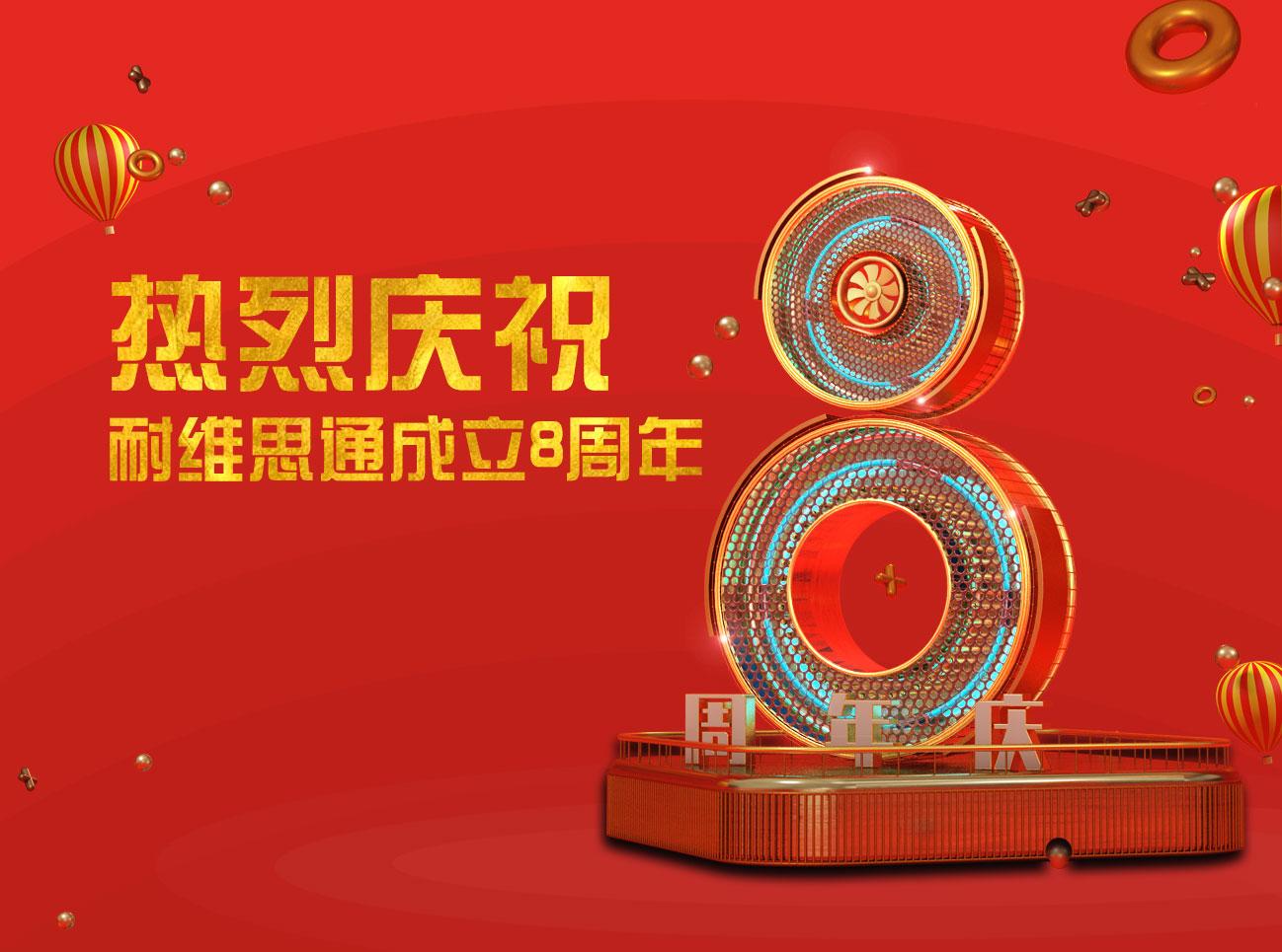 热烈庆祝耐维思通成立8周年